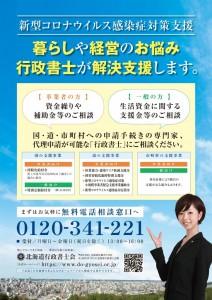 北海道行政書士会ポスター_610